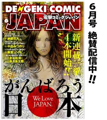 Mangas - Dengeki Comic Japan