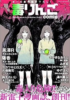 Manga - Manhwa - Doku Ringo