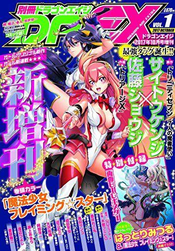 Manga - Manhwa - Dragon Age EX