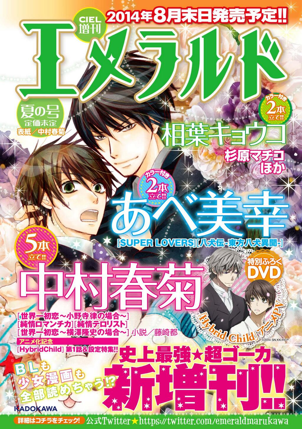 http://www.manga-news.com/public/images/mags/emerald-mag-1.jpg
