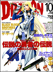 Mangas - Dragon Magazine