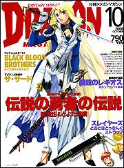 Mangas - Dragon Magazine