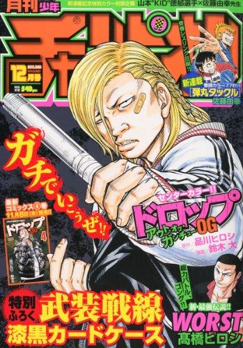 Mangas - Gekkan Shônen Champion