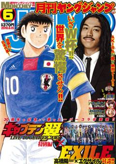 Mangas - Gekkan Young Jump