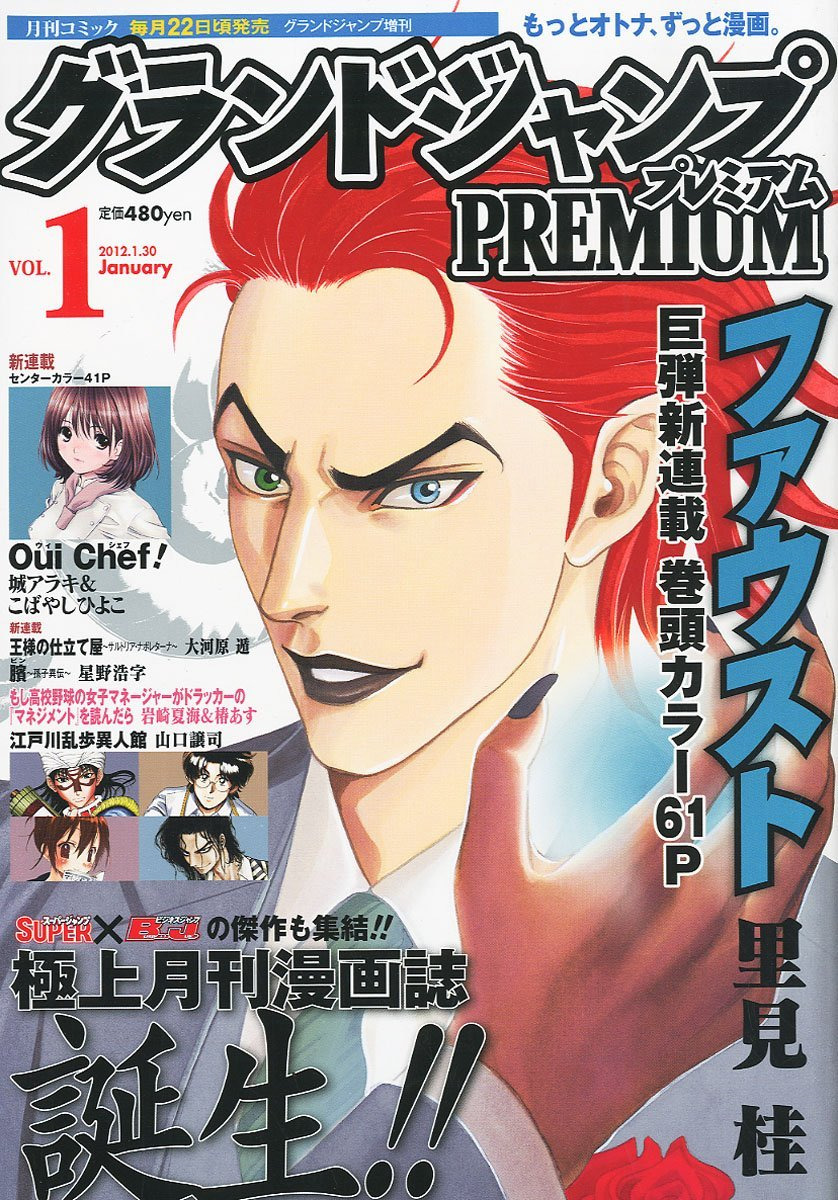 Mangas - Grand Jump Premium