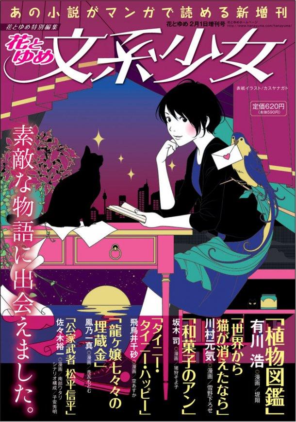 Mangas - Hana to Yume - Bunkei Shôjo