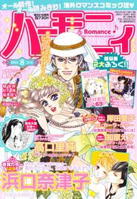 Mangas - Harmony Romance