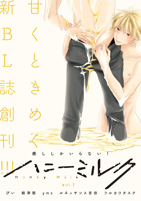 Manga - Manhwa - Honey Milk