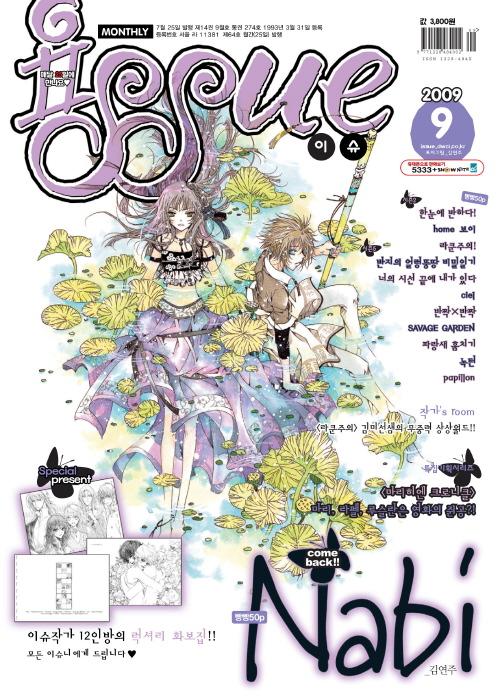 Mangas - Issue