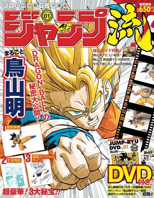 Manga - Manhwa - Jump Ryû