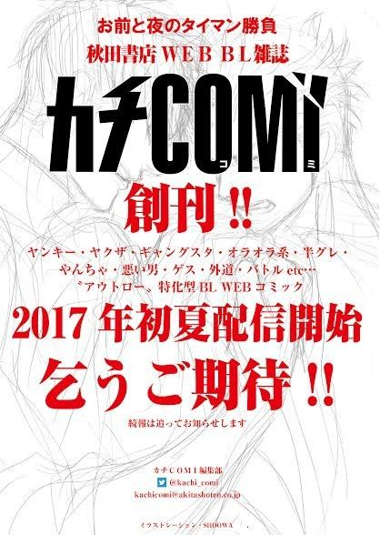 Manga - Manhwa - Kachi Comi