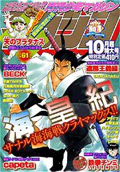 Mangas - Gekkan Shônen Magazine