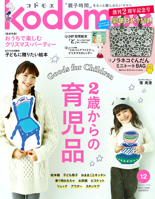 Mangas - Kodomoe