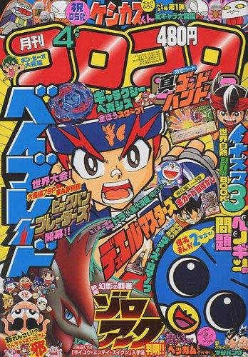 Mangas - Gekkan Coro Coro Comic