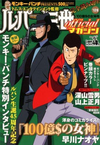 Mangas - Lupin Sansei Official Magazine