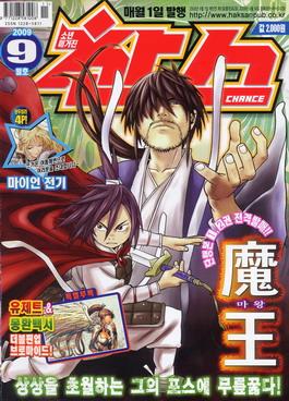 Mangas - Chance Comics