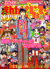 Mangas - Manga Club Original
