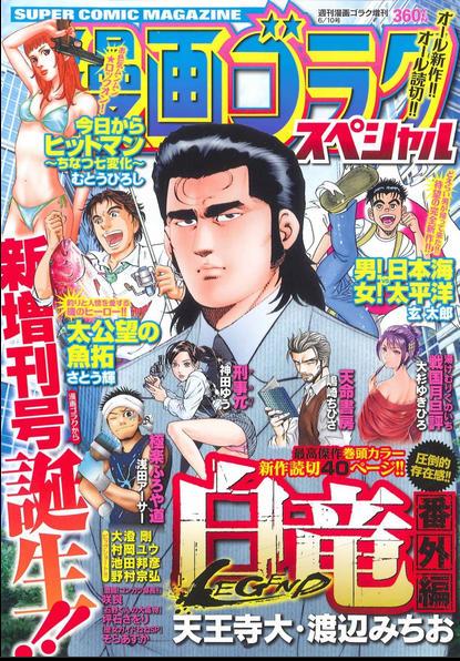 Mangas - Manga Goraku Special