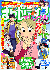 Mangas - Manga Life Original