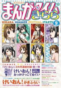 Mangas - Manga Time Kirara