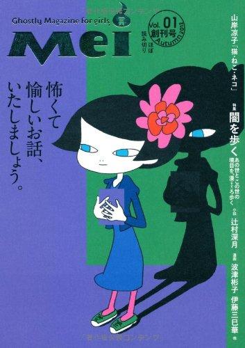 Mangas - Mei