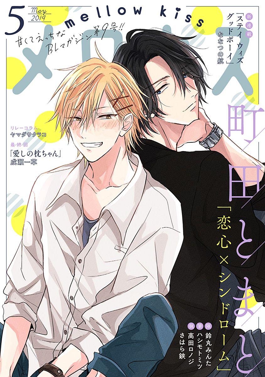 Manga - Manhwa - Mellow Kiss
