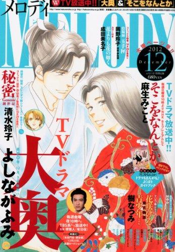 Mangas - Melody
