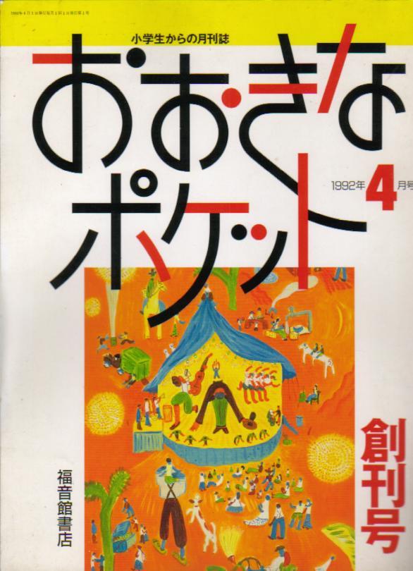 Mangas - Ôki na Pocket