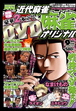 Mangas - Kindai Mahjong Original