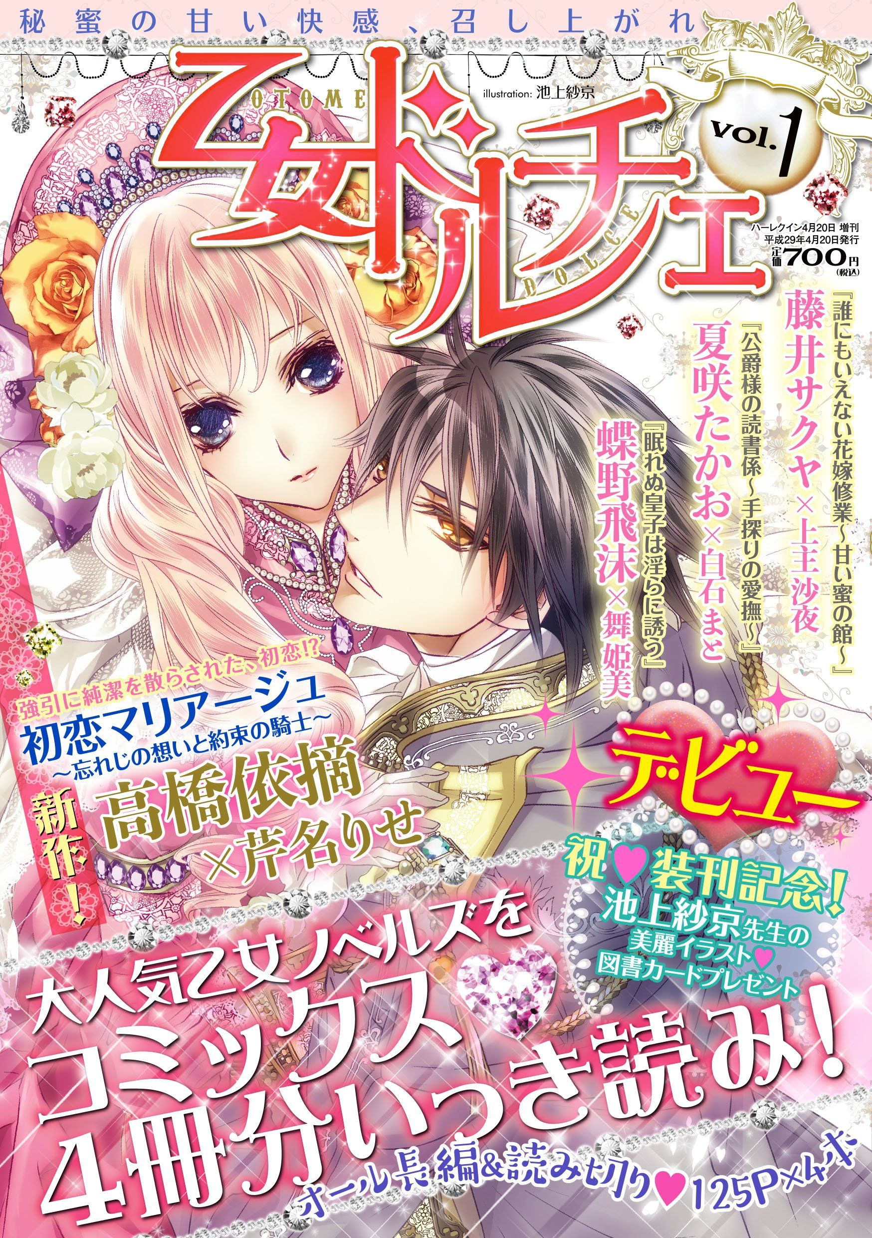 Mangas - Otome Dolce