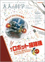 Mangas - Otona no Kagaku Magazine
