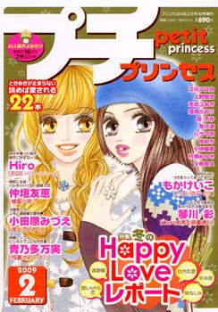 Mangas - Petit Princess