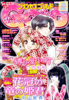 Mangas - Princess Gold