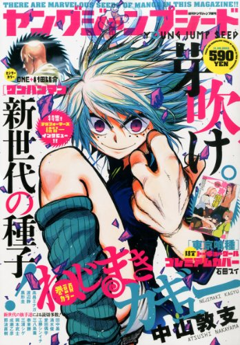 Mangas - Young Jump Seed