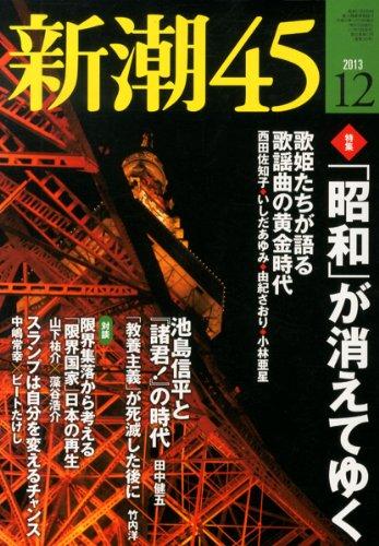Mangas - Shinchô 45