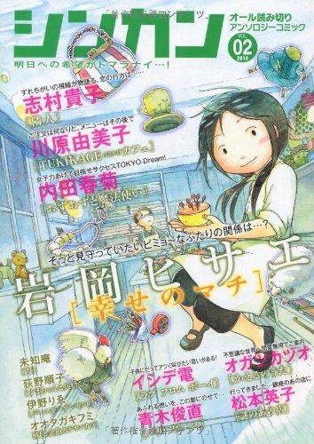 Mangas - Shinkano