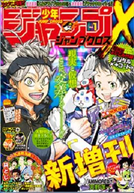 Manga - Manhwa - Shônen Jump X