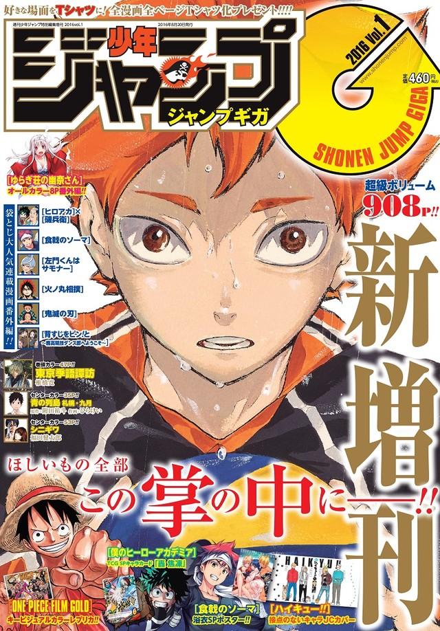 Manga - Manhwa - Shônen Jump GIGA !
