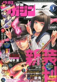 Mangas - Shônen Magazine R