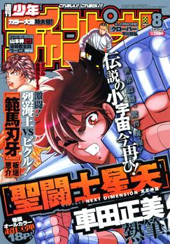 Mangas - Shônen Champion