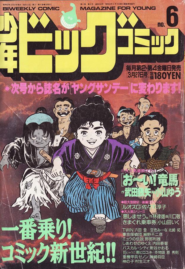 Mangas - Shônen Big Comic