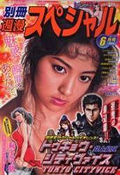 Mangas - Bessatsu Shûman Special