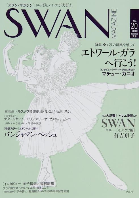 Mangas - Swan Magazine