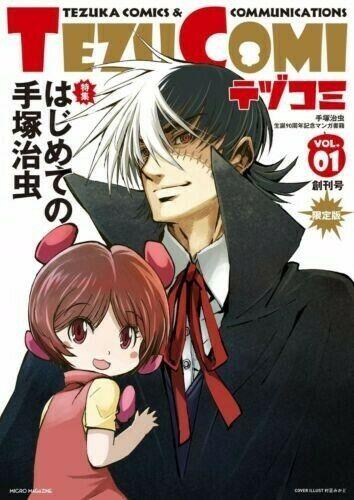 Manga - Manhwa - Tezucomi