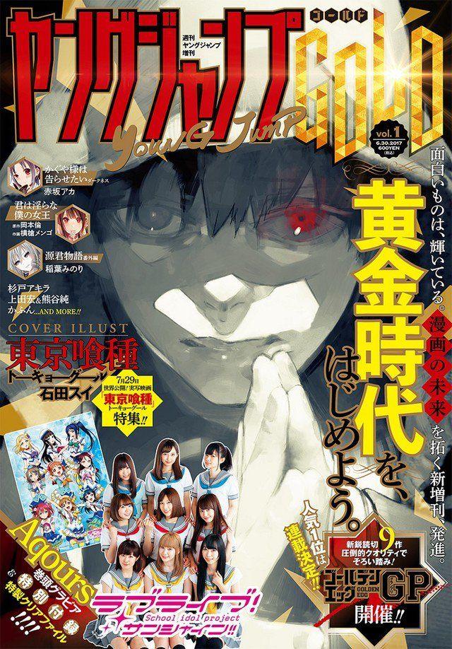 Manga - Manhwa - Young Jump Gold
