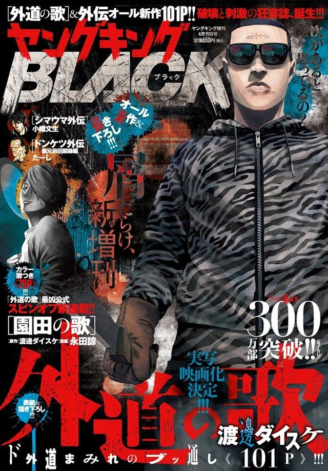 Manga - Manhwa - Young King Black