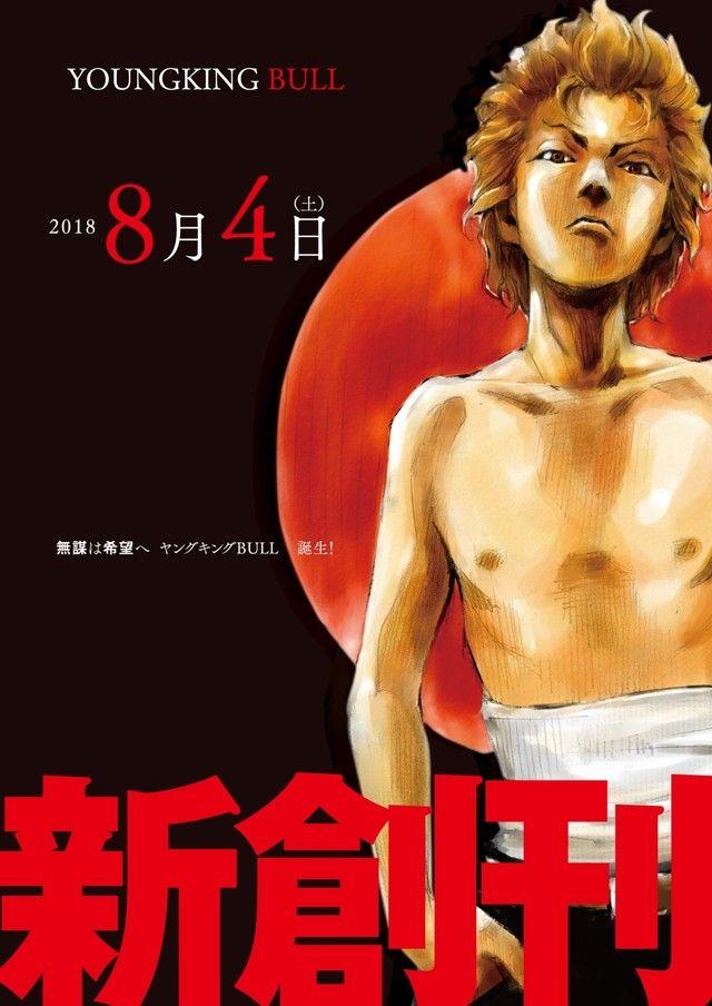 Manga - Manhwa - Young King BULL