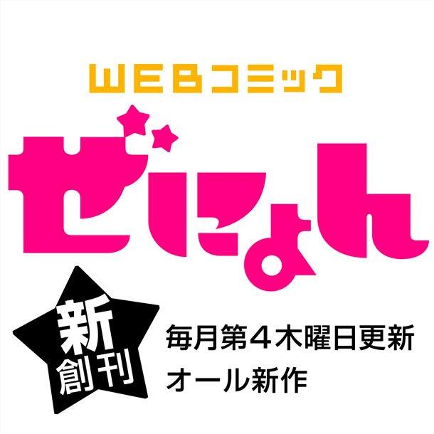 Mangas - Web Comic Zenyon