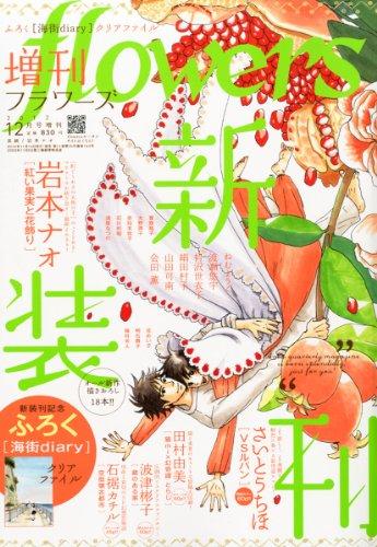 Mangas - Zôkan Flowers