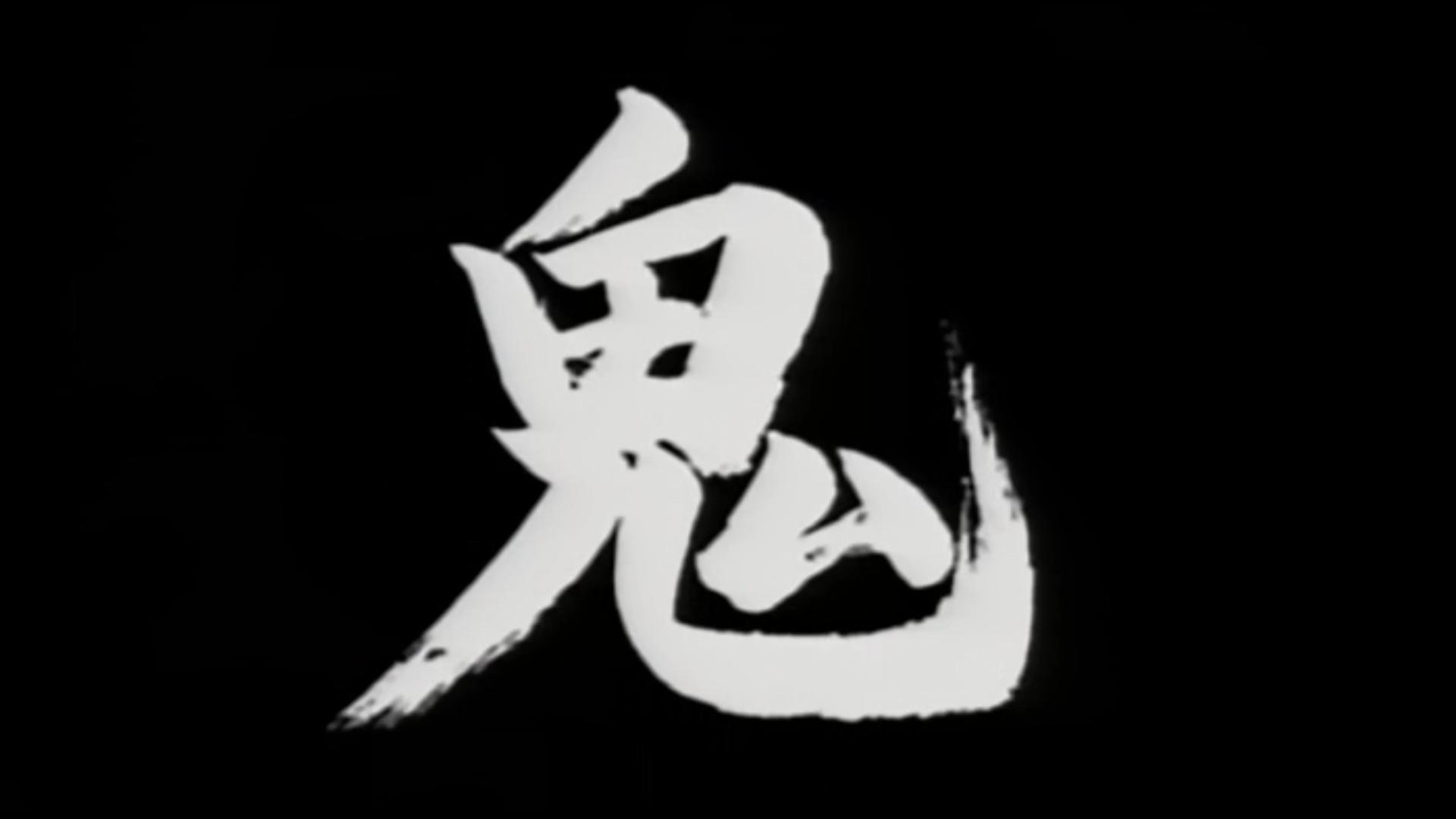 Yukishiro